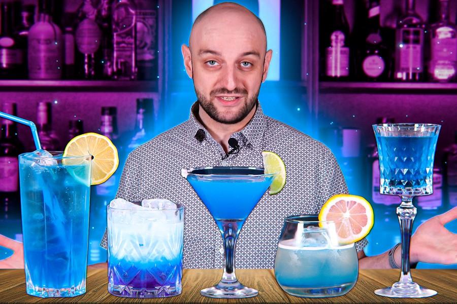 Синие коктейли