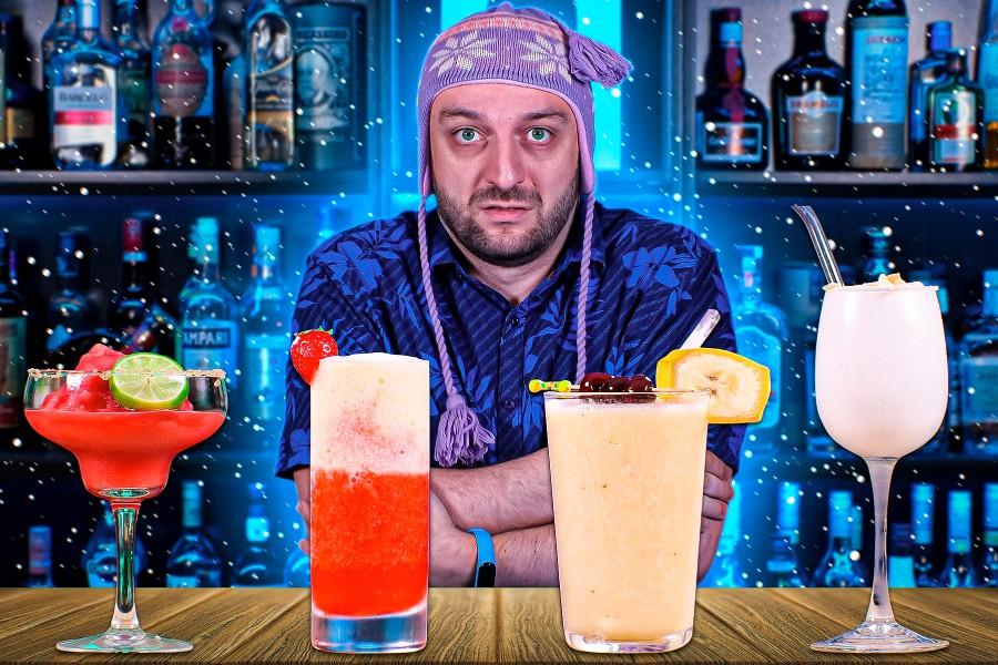 Замороженные коктейли