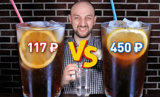 Long Island Iced Tea: Дорогой vs. Дешёвый