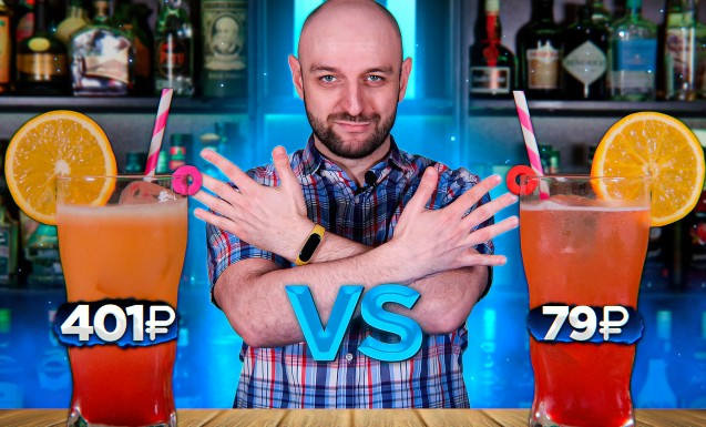 Tequila Sunrise (Дорого vs. Дешёво)